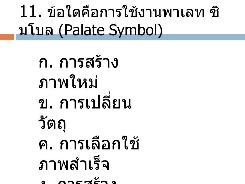 11. ข้อใดคือการใช้งานพาเลท ซิมโบล (Palate Symbol)