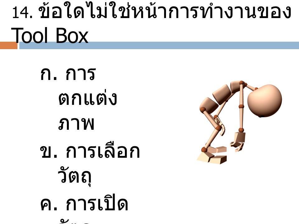 14. ข้อใดไม่ใช่หน้าการทำงานของ Tool Box