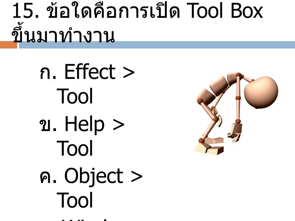 15. ข้อใดคือการเปิด Tool Box ขึ้นมาทำงาน