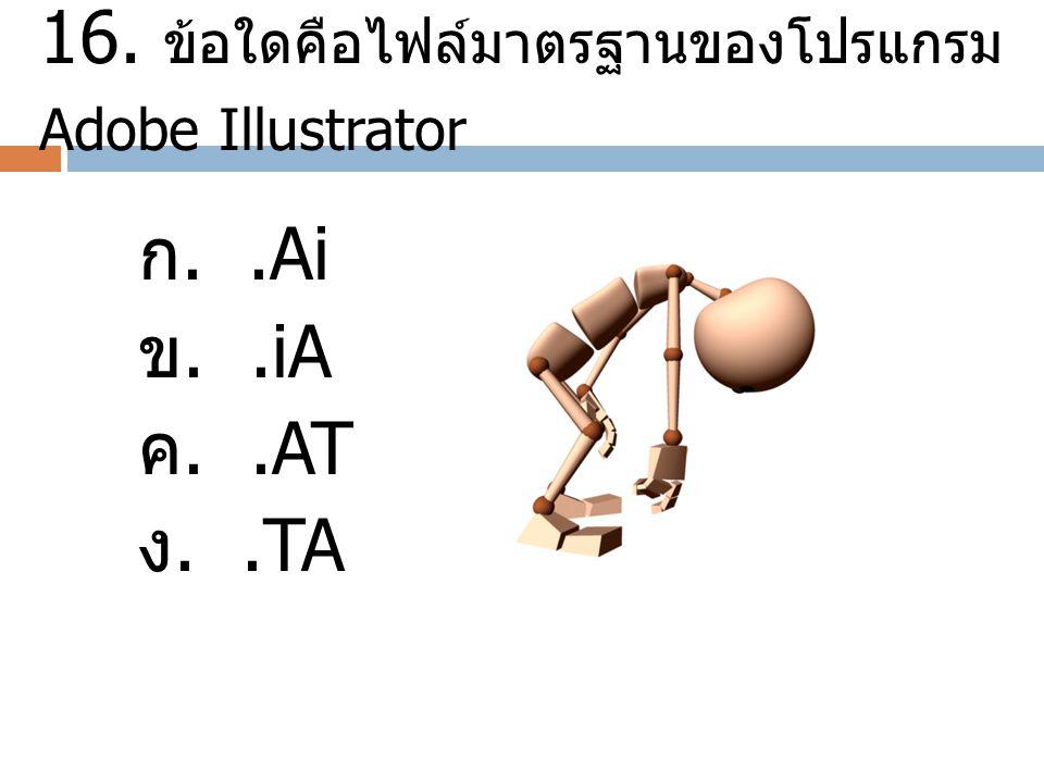 16. ข้อใดคือไฟล์มาตรฐานของโปรแกรม Adobe Illustrator