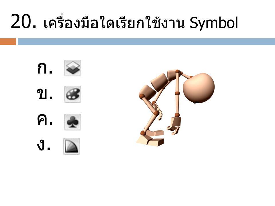 20. เครื่องมือใดเรียกใช้งาน Symbol