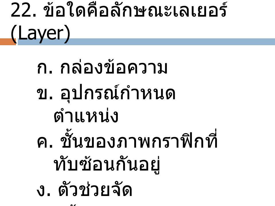 22. ข้อใดคือลักษณะเลเยอร์ (Layer)