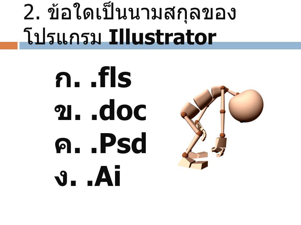 2. ข้อใดเป็นนามสกุลของโปรแกรม Illustrator