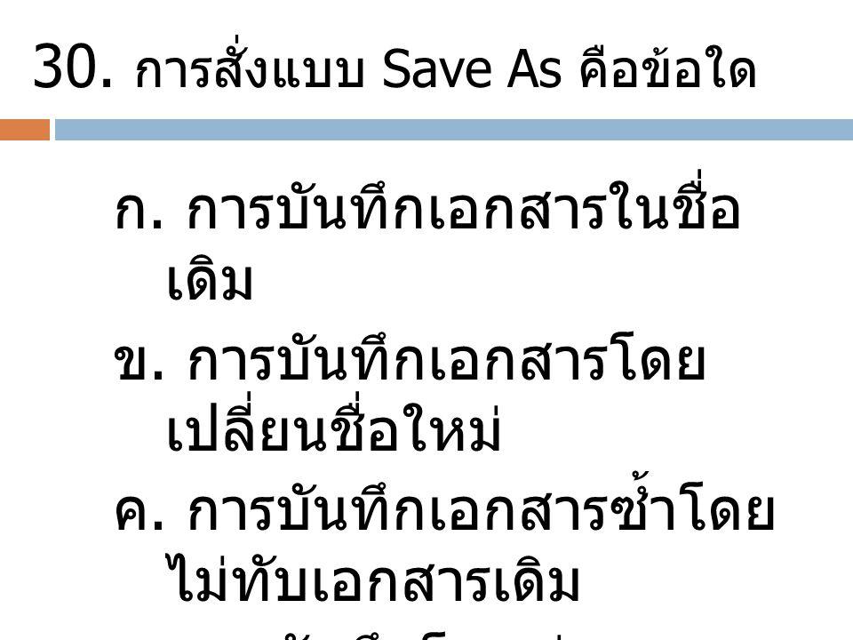 30. การสั่งแบบ Save As คือข้อใด