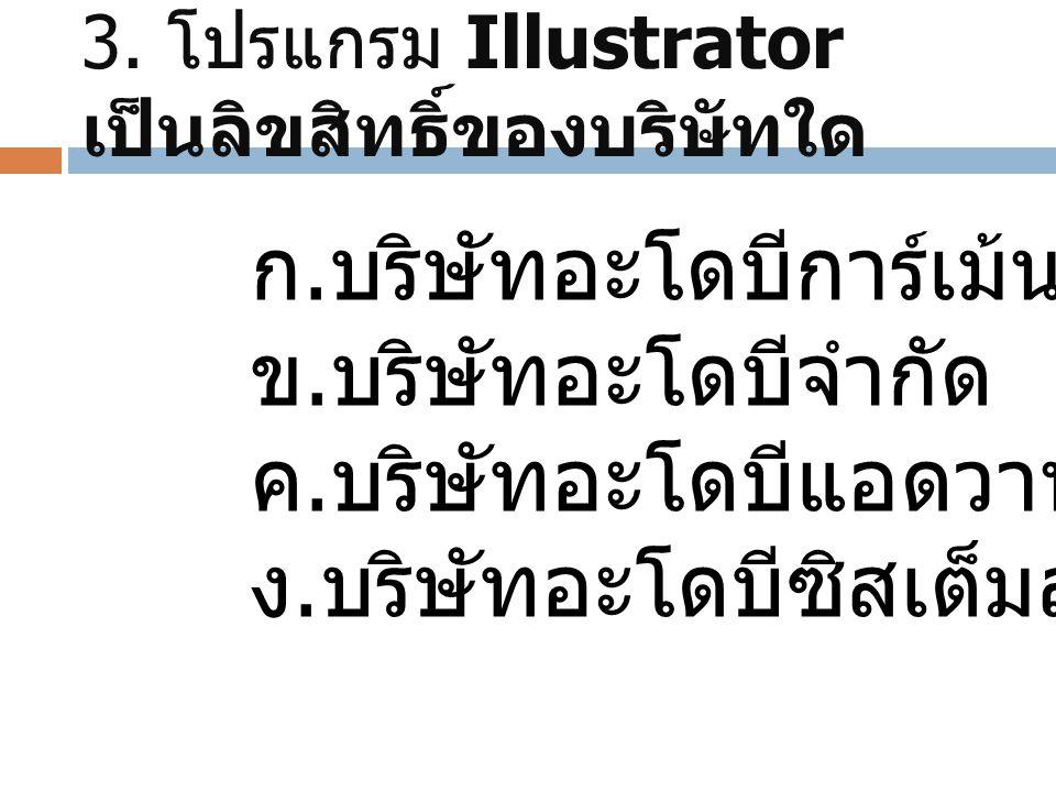 3. โปรแกรม Illustrator เป็นลิขสิทธิ์ของบริษัทใด
