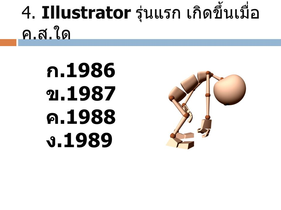 4. Illustrator รุ่นแรก เกิดขึ้นเมื่อ ค.ส.ใด