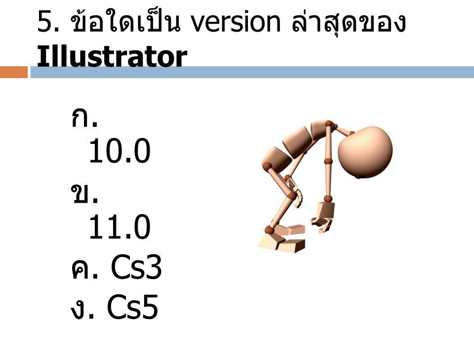 5. ข้อใดเป็น version ล่าสุดของ Illustrator