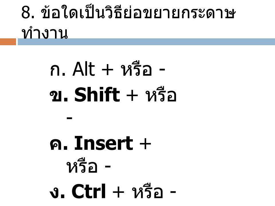 8. ข้อใดเป็นวิธีย่อขยายกระดาษทำงาน