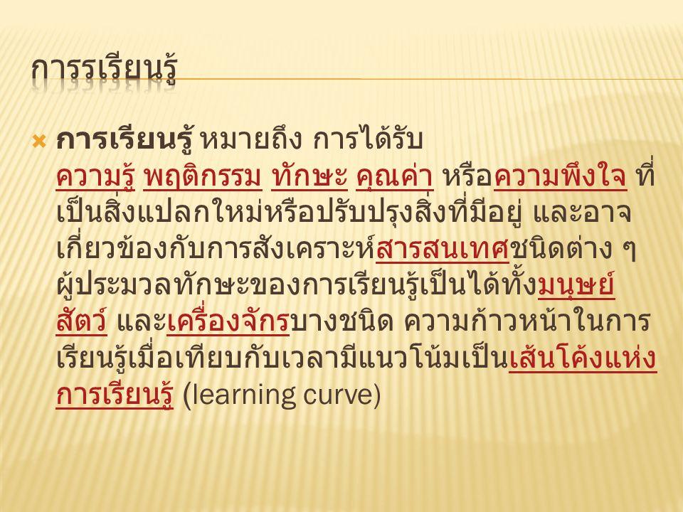 การรเรียนรู้
