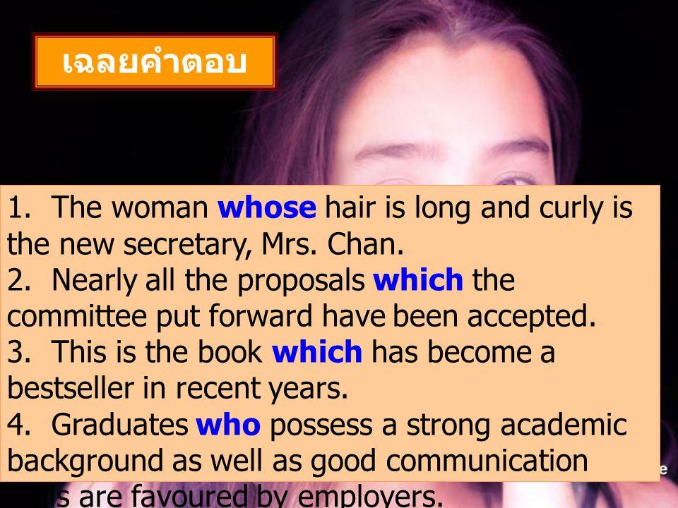 เฉลยคำตอบ 1. The woman whose hair is long and curly is the new secretary, Mrs. Chan.
