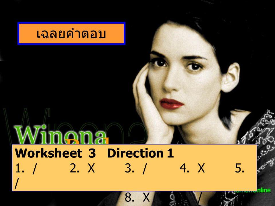 เฉลยคำตอบ Worksheet 3 Direction 1 1. / 2. X 3. / 4. X 5. /