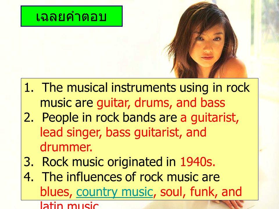 เฉลยคำตอบ 1. The musical instruments using in rock music are guitar, drums, and bass.