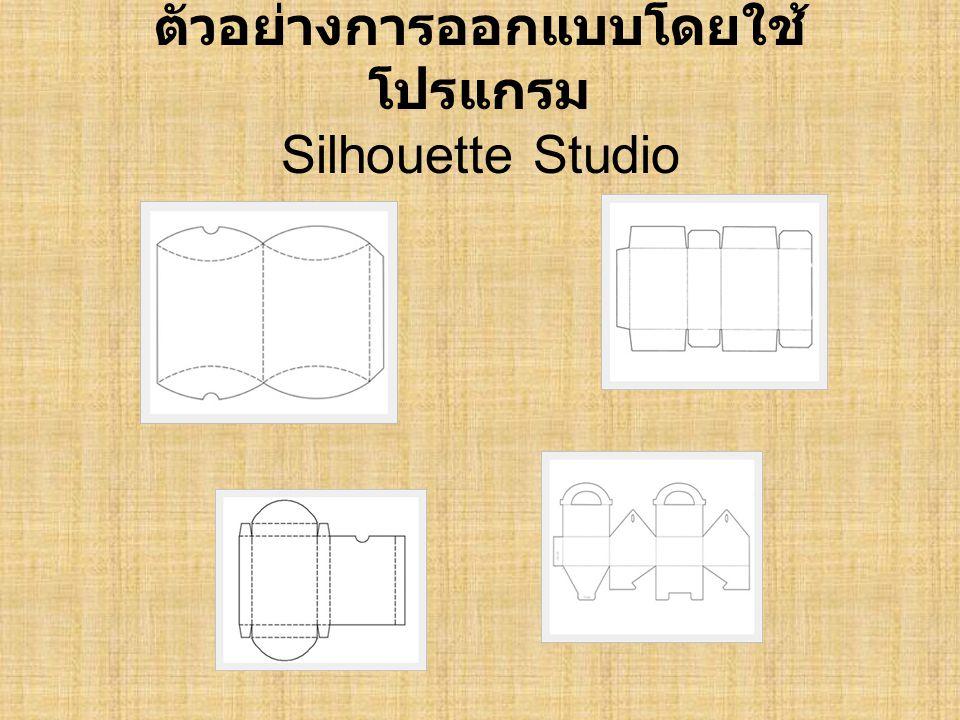 ตัวอย่างการออกแบบโดยใช้โปรแกรม Silhouette Studio