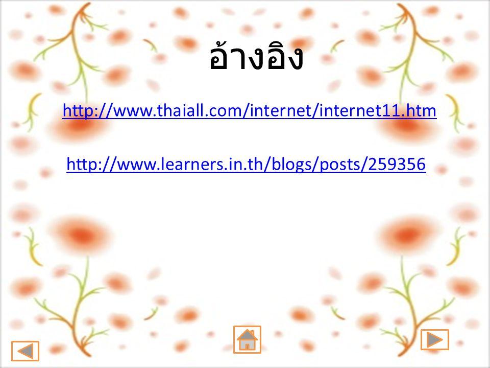 อ้างอิง http://www.thaiall.com/internet/internet11.htm