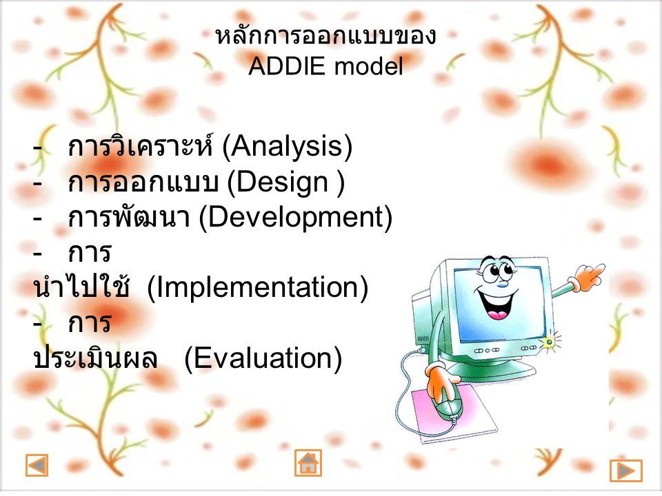 - การวิเคราะห์ (Analysis) - การออกแบบ (Design )