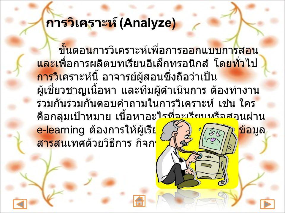 การวิเคราะห์ (Analyze)