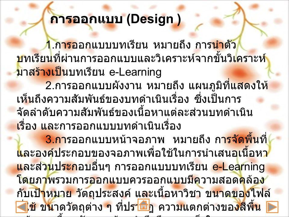 การออกแบบ (Design )
