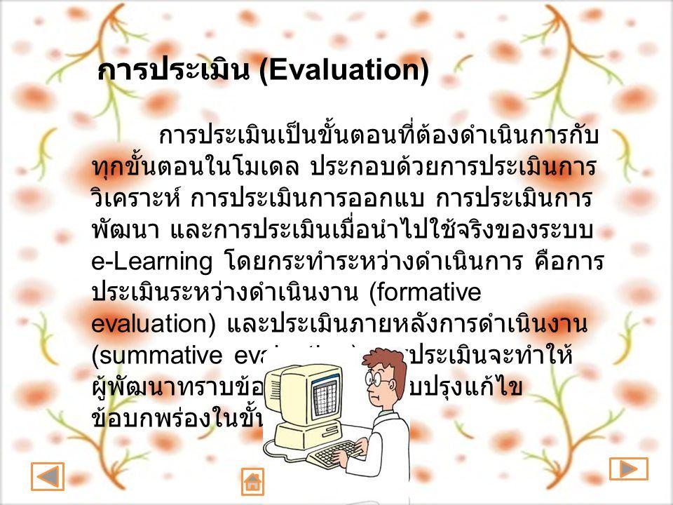 การประเมิน (Evaluation)