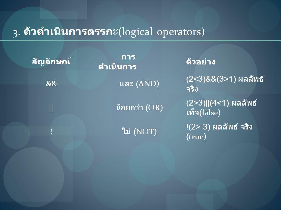 3. ตัวดำเนินการตรรกะ(logical operators)