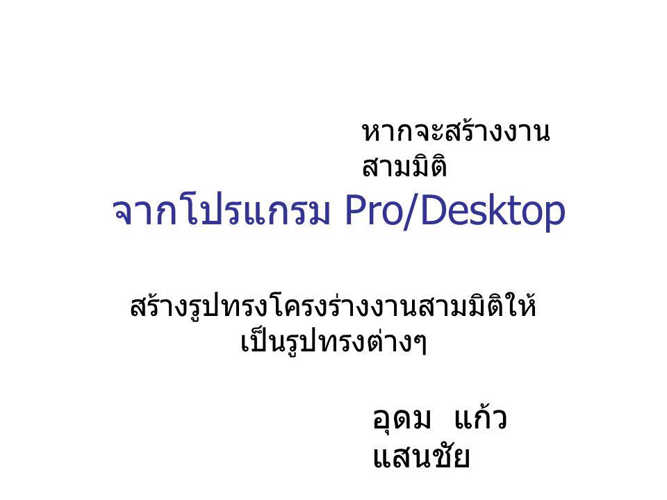 จากโปรแกรม Pro/Desktop