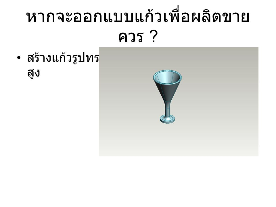 หากจะออกแบบแก้วเพื่อผลิตขาย ควร