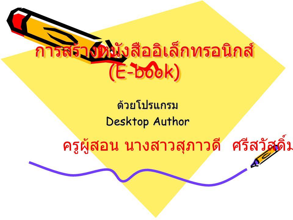 การสร้างหนังสืออิเล็กทรอนิกส์ (E-book)