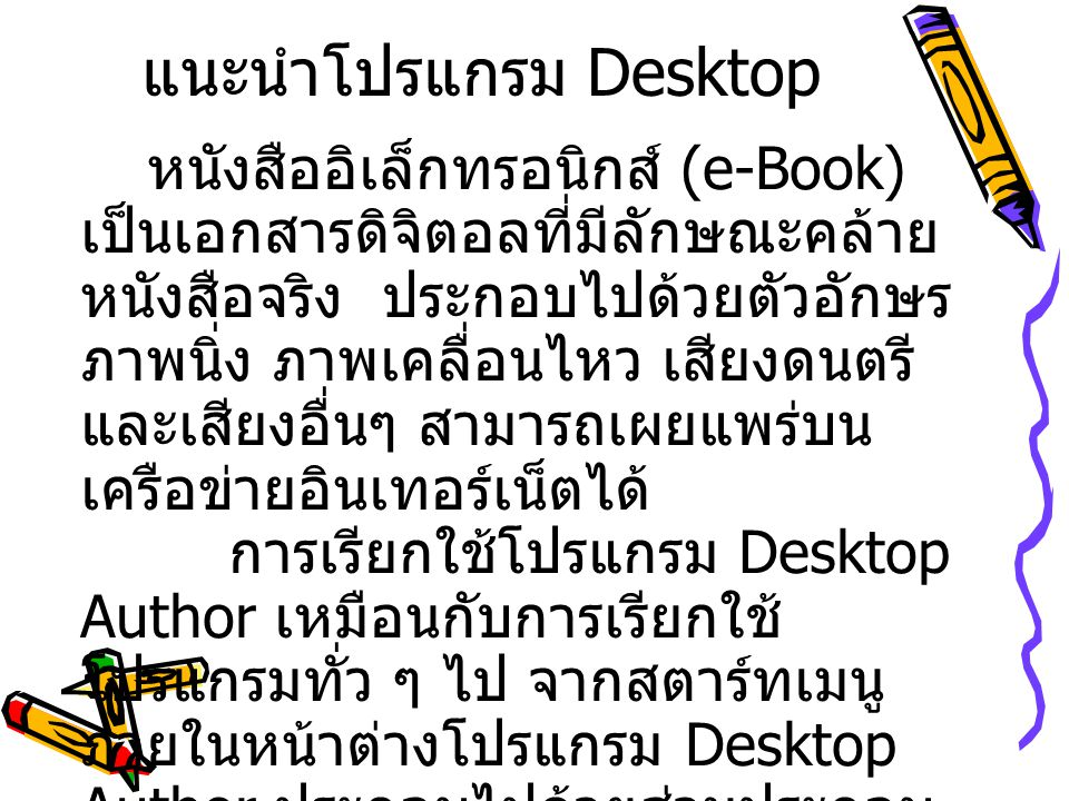 แนะนำโปรแกรม Desktop