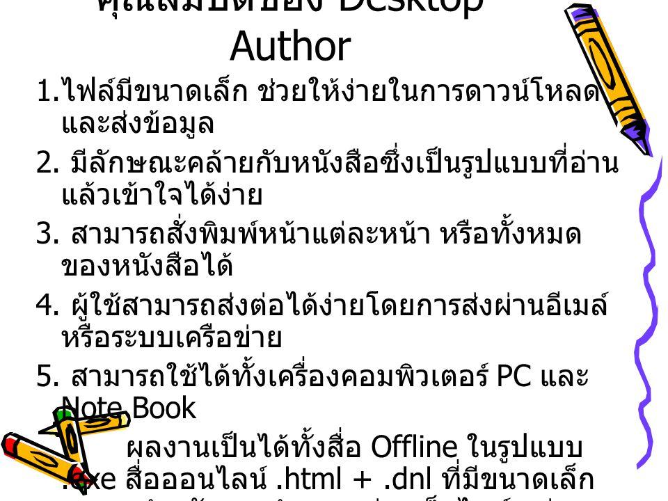 คุณสมบัติของ Desktop Author