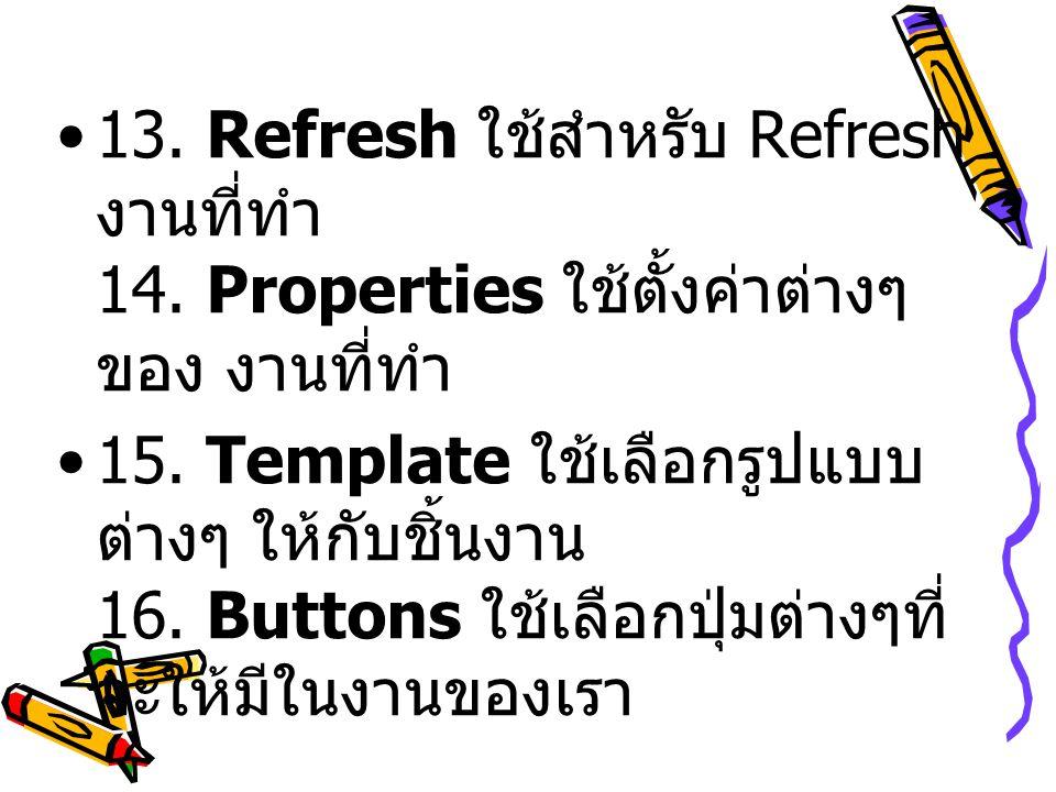 13. Refresh ใช้สำหรับ Refresh งานที่ทำ 14