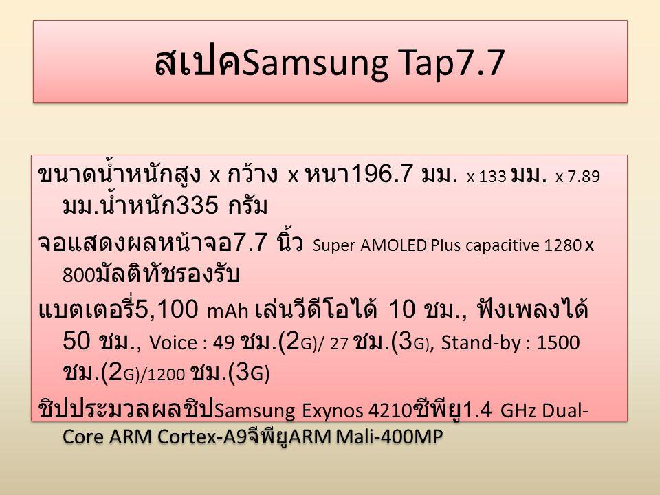 สเปคSamsung Tap7.7