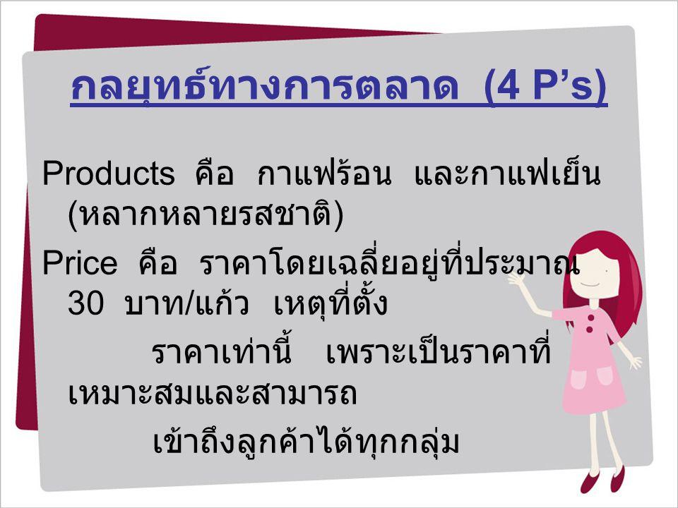 กลยุทธ์ทางการตลาด (4 P's)