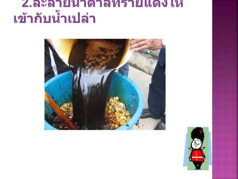 2.ละลายน้ำตาลทรายแดงให้เข้ากับน้ำเปล่า