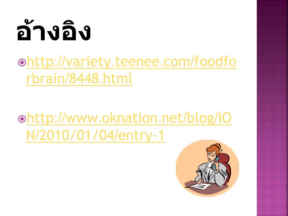 อ้างอิง http://variety.teenee.com/foodfor brain/8448.html