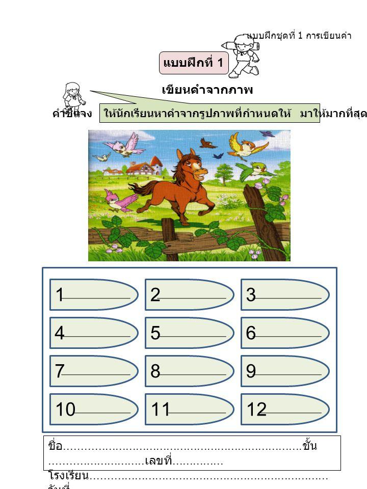 1 2 3 4 5 6 7 8 9 10 11 12 แบบฝึกที่ 1 เขียนคำจากภาพ