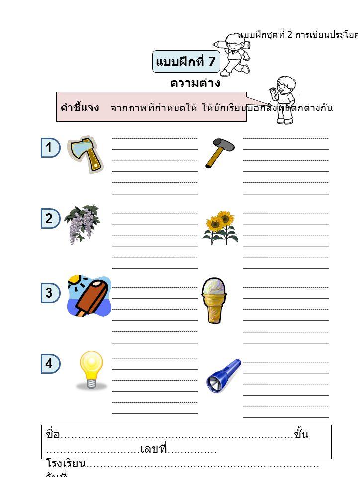 แบบฝึกชุดที่ 2 การเขียนประโยค