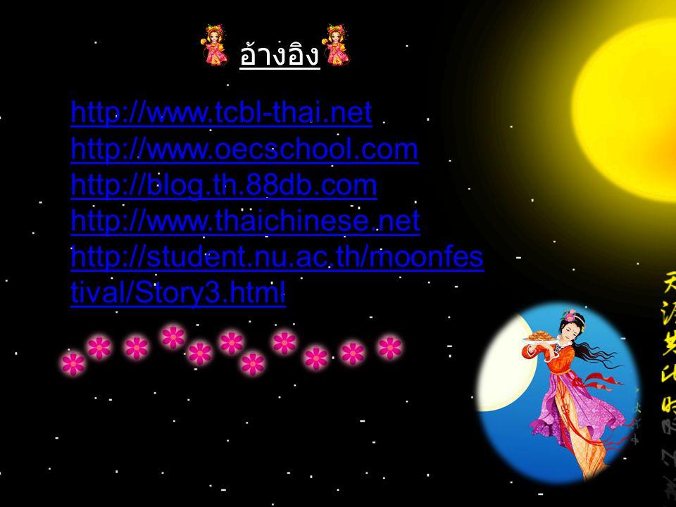 อ้างอิง http://www.tcbl-thai.net. http://www.oecschool.com. http://blog.th.88db.com. http://www.thaichinese.net.