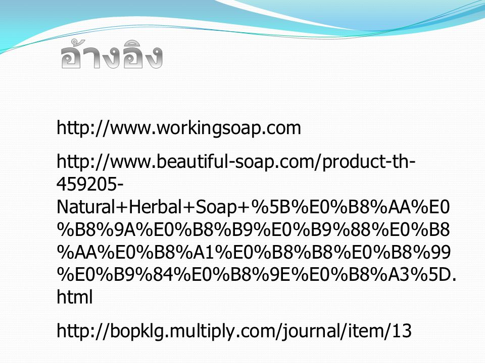 อ้างอิง http://www.workingsoap.com