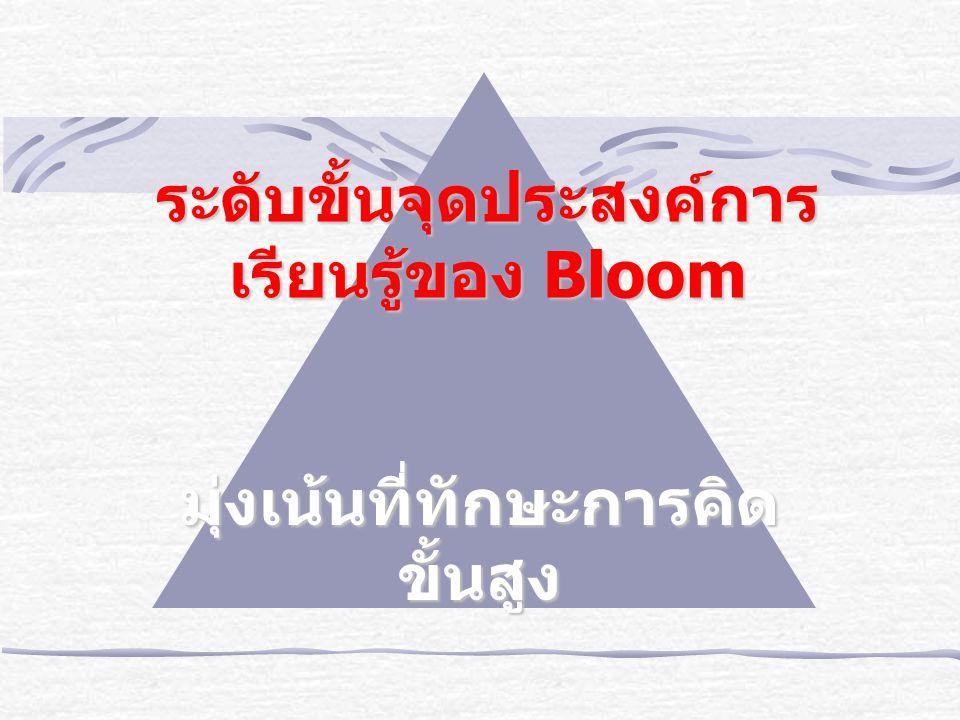 ระดับขั้นจุดประสงค์การเรียนรู้ของ Bloom