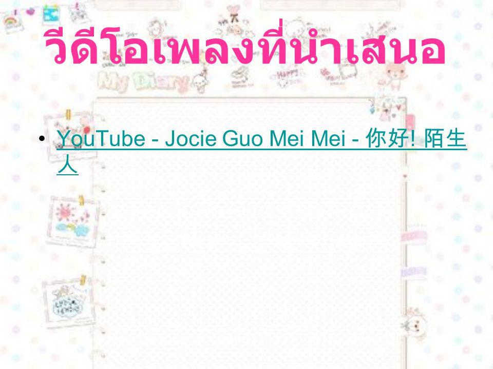 วีดีโอเพลงที่นำเสนอ YouTube - Jocie Guo Mei Mei - 你好! 陌生人