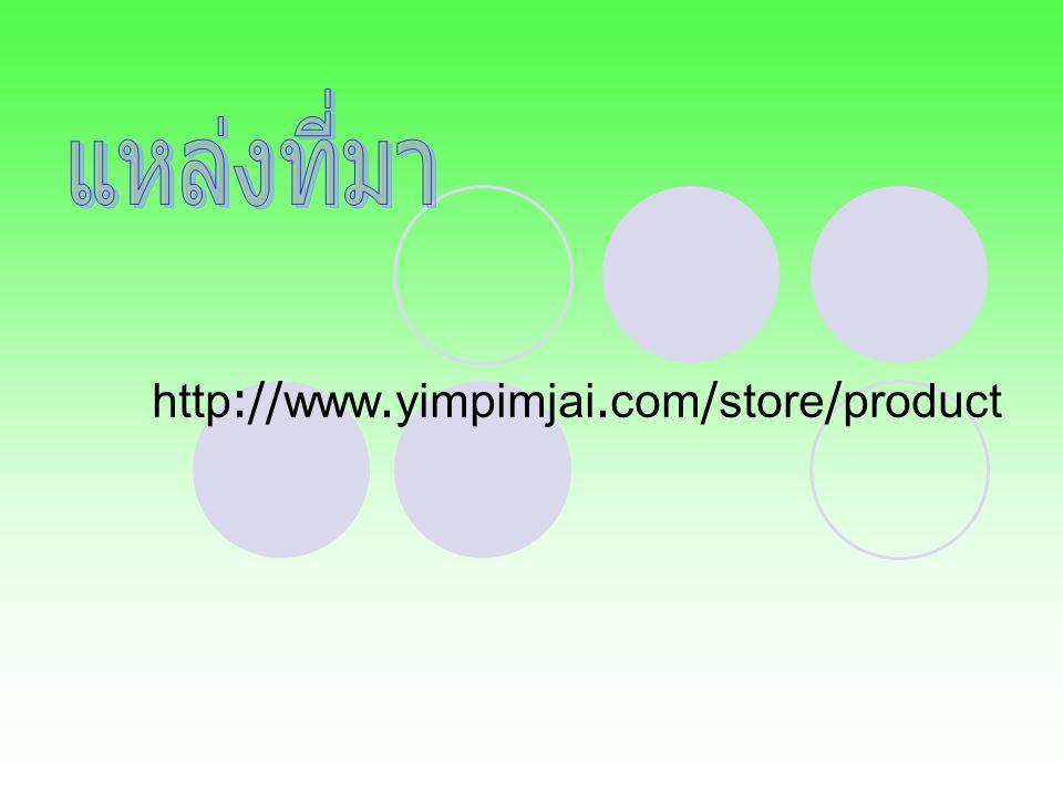 แหล่งที่มา http://www.yimpimjai.com/store/product