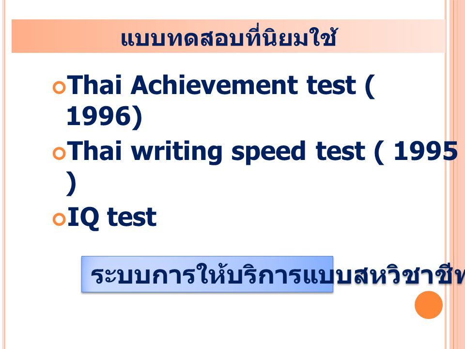Thai Achievement test ( 1996) Thai writing speed test ( 1995 ) IQ test