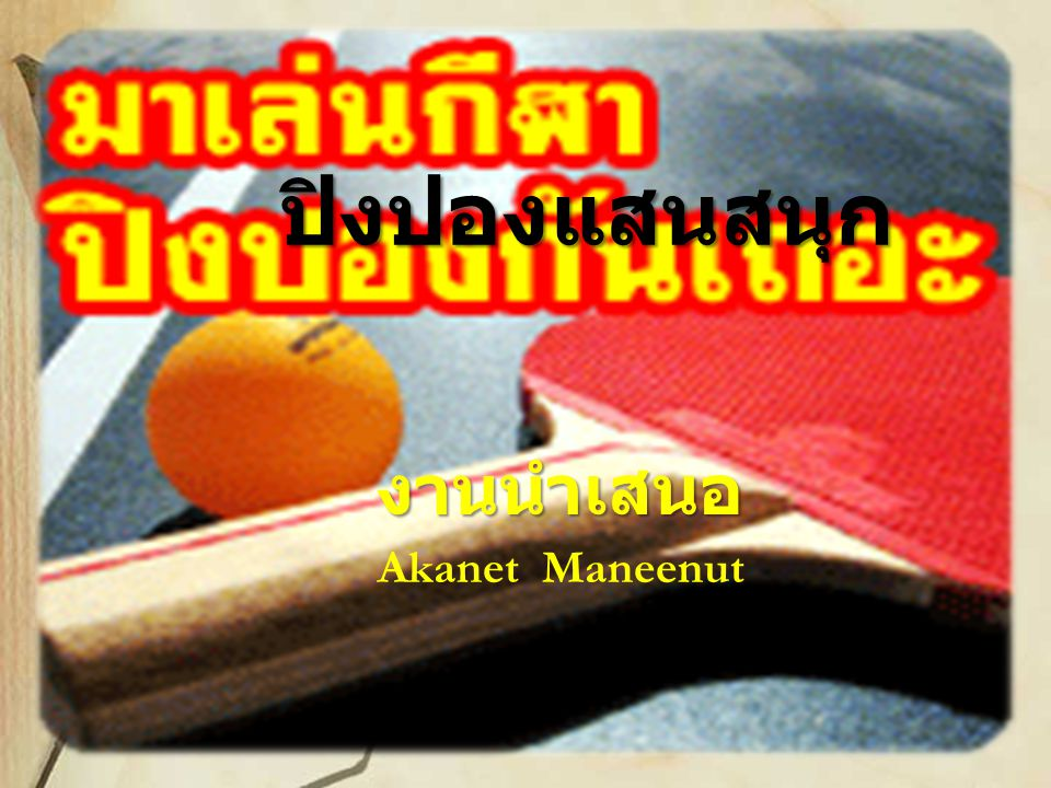 งานนำเสนอ Akanet Maneenut