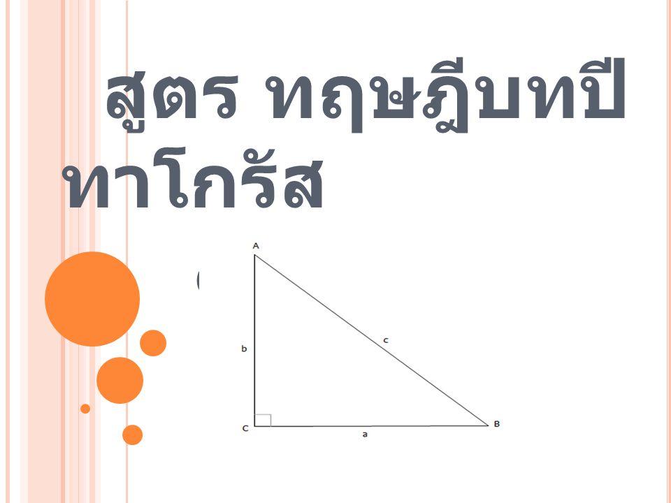 สูตร ทฤษฎีบทปีทาโกรัส c2=a2+b2
