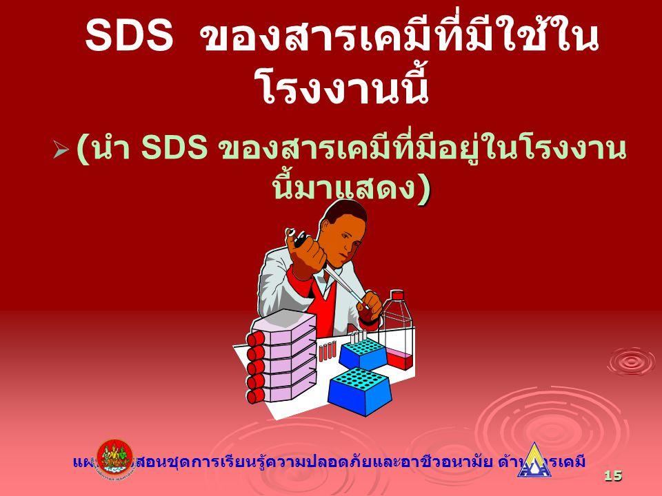 SDS ของสารเคมีที่มีใช้ในโรงงานนี้