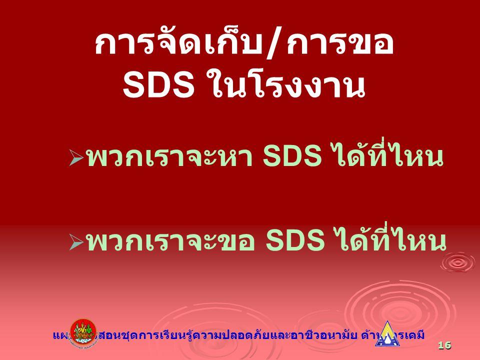 การจัดเก็บ/การขอ SDS ในโรงงาน