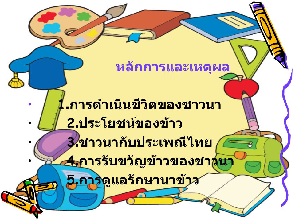หลักการและเหตุผล 1.การดำเนินชีวิตของชาวนา. 2.ประโยชน์ของข้าว. 3.ชาวนากับประเพณีไทย. 4.การรับขวัญข้าวของชาวนา.