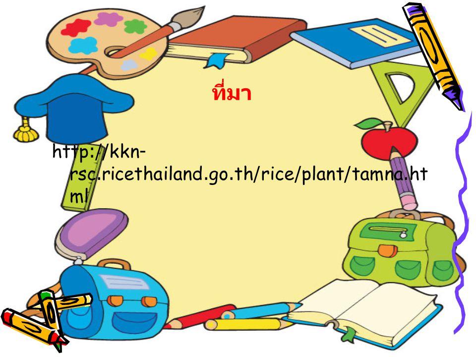 ที่มา http://kkn-rsc.ricethailand.go.th/rice/plant/tamna.html