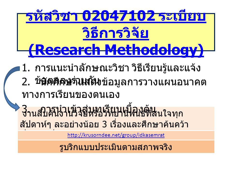 รหัสวิชา 02047102 ระเบียบวิธีการวิจัย (Research Methodology)