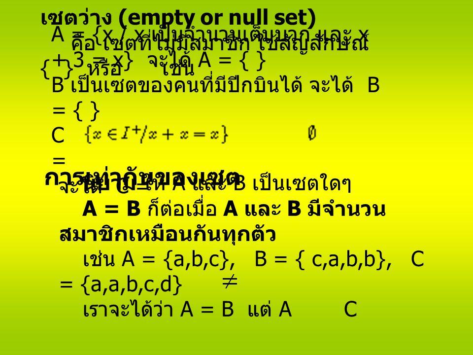 การเท่ากันของเซต เซตว่าง (empty or null set)