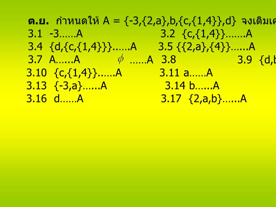 ต.ย. กำหนดให้ A = {-3,{2,a},b,{c,{1,4}},d} จงเติมเครื่องหมายลงในช่องว่างต่อไปนี้